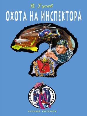 cover image of Охота на инспектора