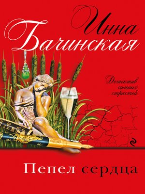 cover image of Пепел сердца