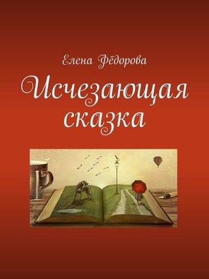 cover image of Исчезающая сказка