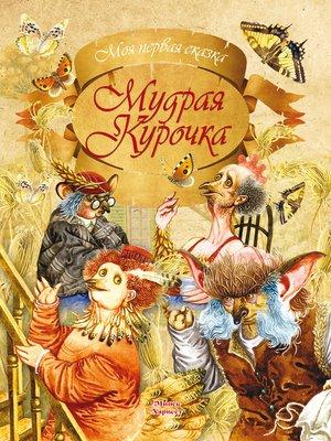 cover image of Мудрая курочка
