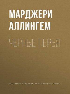 cover image of Черные перья