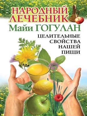cover image of Народный лечебник Майи Гогулан. Целительные свойства нашей пищи