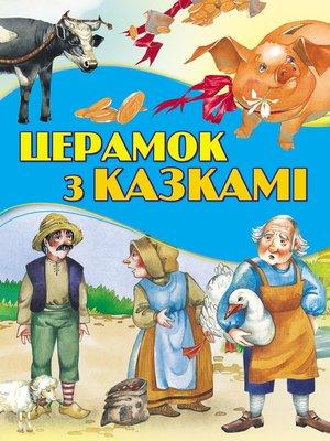 cover image of Церамок з казкамі