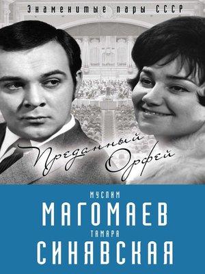 cover image of Муслим Магомаев и Тамара Синявская. Преданный Орфей