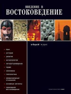 cover image of Введение в востоковедение. Общий курс
