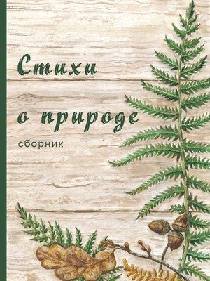cover image of Стихи о природе (сборник)