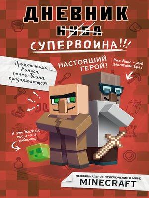 cover image of Дневник супервоина. Настоящий герой!