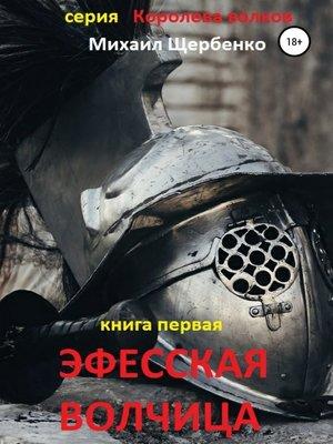 cover image of Эфесская волчица