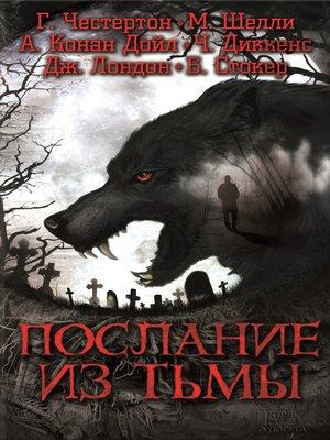 cover image of Послание из тьмы (сборник)