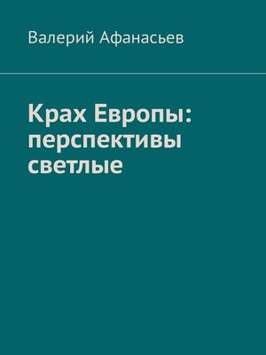 cover image of Крах Европы