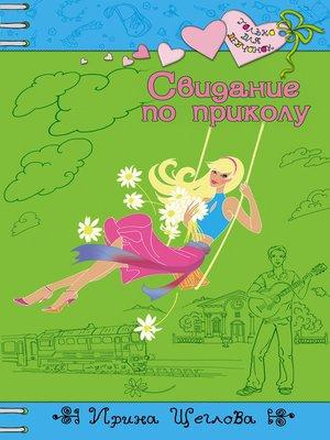 cover image of Свидание по приколу