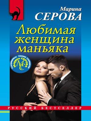 cover image of Любимая женщина маньяка