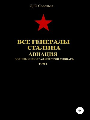 cover image of Все генералы Сталина. Авиация. Том 1