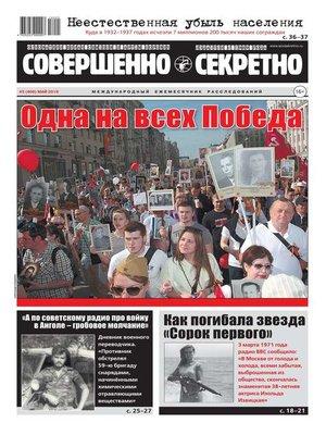 cover image of Совершенно Секретно 05-2018