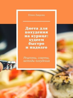 cover image of Диета для похудения накурице