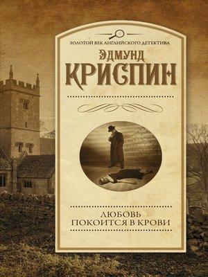 cover image of Любовь покоится в крови