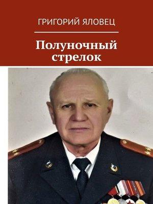 cover image of Полуночный стрелок