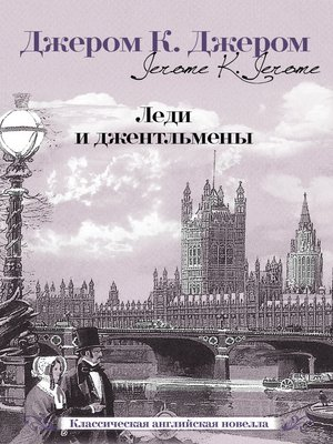 cover image of Леди и джентльмены (сборник)