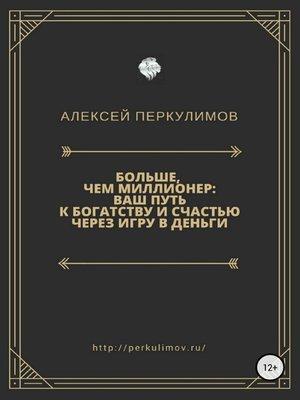 cover image of Больше, чем миллионер