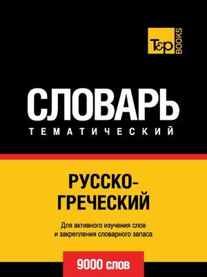 cover image of Русско-греческий тематический словарь. 9000 слов
