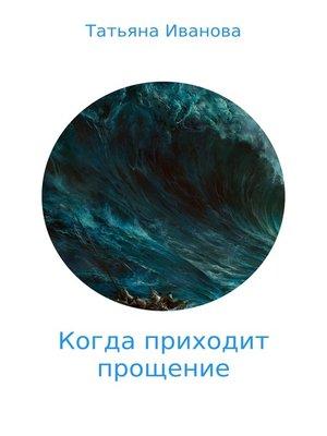 cover image of Когда приходит прощение