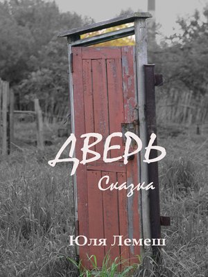 cover image of Дверь