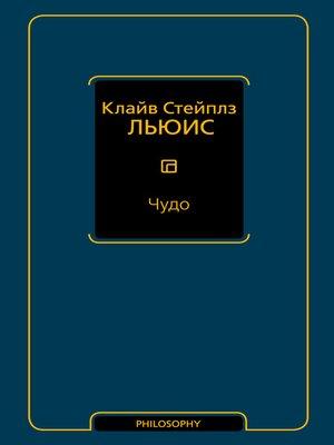 cover image of Чудо (сборник)