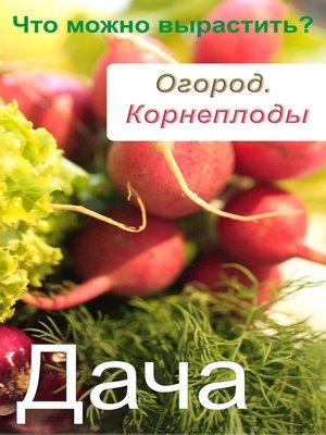 cover image of Огород. Корнеплоды. Что можно вырастить?