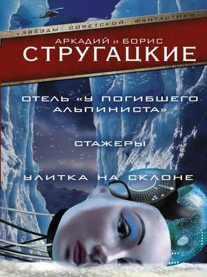 cover image of Дело об убийстве, или Отель «У Погибшего Альпиниста».Стажеры. Улитка на склоне (сборник)