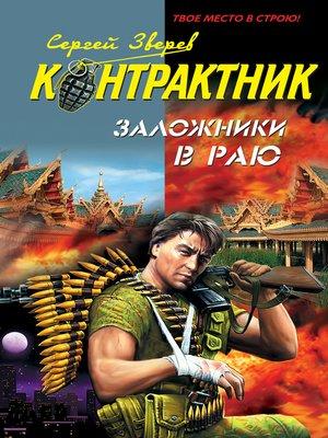 cover image of Заложники в раю