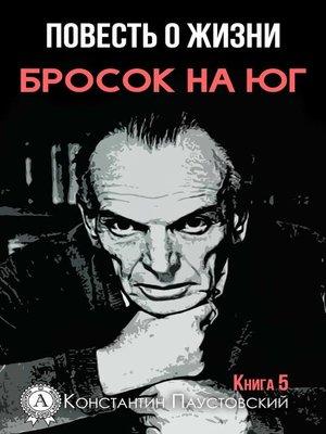 cover image of Бросок на юг