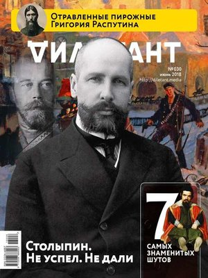 cover image of Дилетант 30