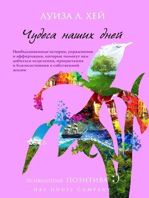 cover image of Чудеса наших дней
