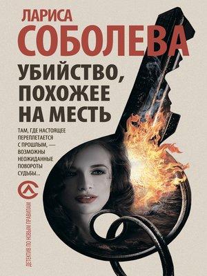cover image of Убийство, похожее на месть