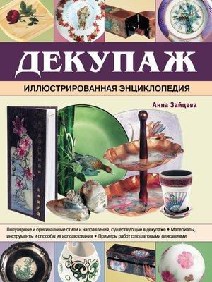 cover image of Декупаж. Иллюстрированная энциклопедия