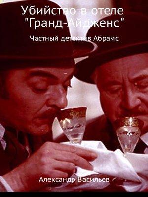 cover image of Убийство в отеле «Гранд-Айдженс»