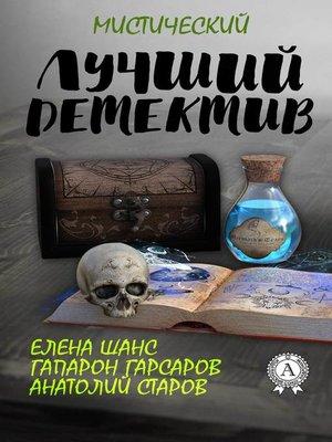 cover image of Лучший мистический детектив