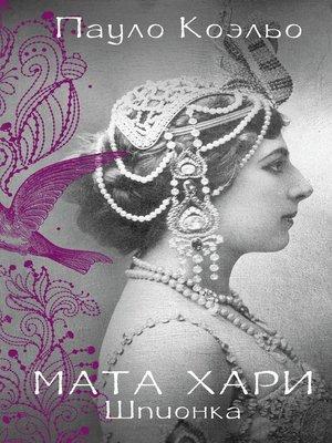 cover image of Мата Хари. Шпионка