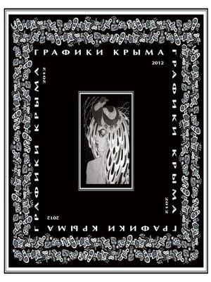 cover image of Графики Крыма 2012