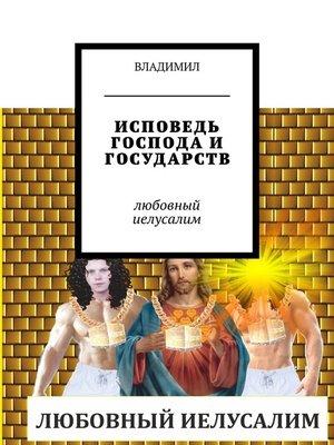 cover image of Исповедь Господа и государств. Любовный Иелусалим