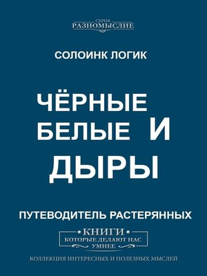 cover image of Чёрные ибелыедыры