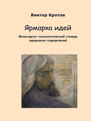 cover image of Ярмарка идей. Философско-психологический словарь афоризмов-определений
