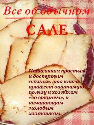 cover image of Все об обычном сале