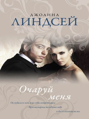 cover image of Очаруй меня