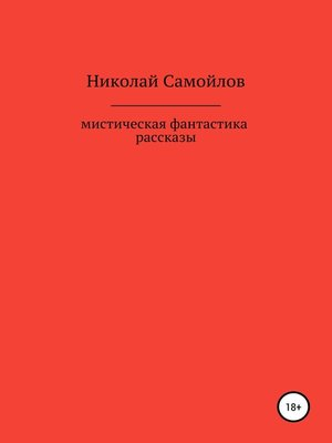 cover image of Мистическая фантастика. Рассказы