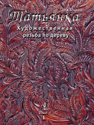 cover image of Художественная резьба по дереву «Татьянка». Том 1