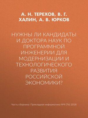 cover image of Нужны ли кандидаты и доктора наук по программной инженерии для модернизации и технологического развития российской экономики?