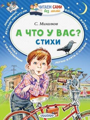 cover image of А что у вас? Стихи