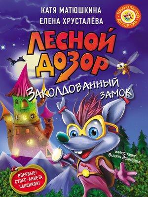 cover image of Лесной дозор. Заколдованный замок