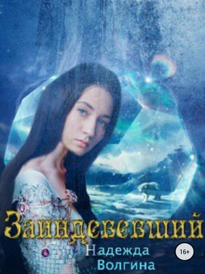 cover image of Заиндевевший